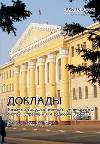 Доклады ТУСУР – выпуск № 1, т. 21 2018г.