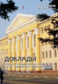 Доклады ТУСУР – выпуск № 2, т. 21 2018г.