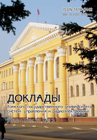 Доклады ТУСУР – выпуск № 3, т. 21 2018г.