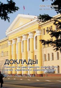 Доклады ТУСУР – выпуск № 4, т. 21 2018г.