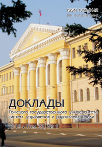 Доклады ТУСУР – выпуск № 1, т. 22 2019г.