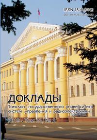 Доклады ТУСУР – выпуск № 2, t. 22 2019г.