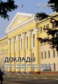 Доклады ТУСУР – выпуск № 2, т. 23 2020г.