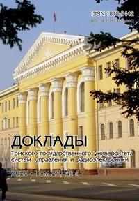 Доклады ТУСУР – выпуск № 4, т. 23 2020г.