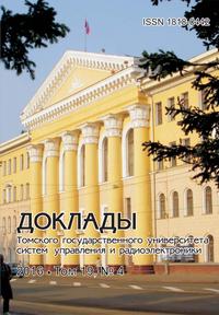 Доклады ТУСУР – выпуск №4, т. 19 2016г.