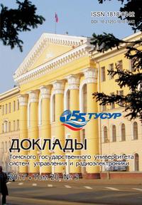 Доклады ТУСУР – выпуск №3, т. 20 2017г.