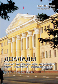 Доклады ТУСУР – выпуск №4, т. 20 2017г.